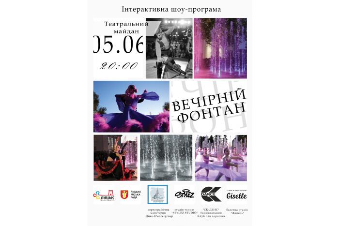 У Луцьку відбудеться інтерактивна шоу-програма «Вечірній фонтан»
