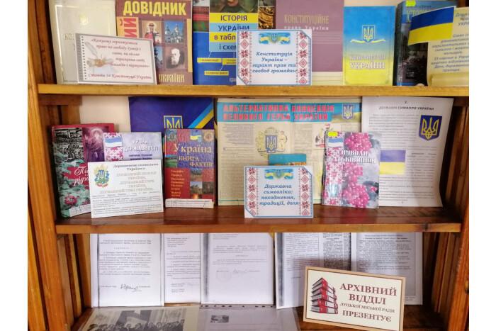У Луцьку відкрили історико-документальну виставку, присвячену 25-ій річниці Конституції України