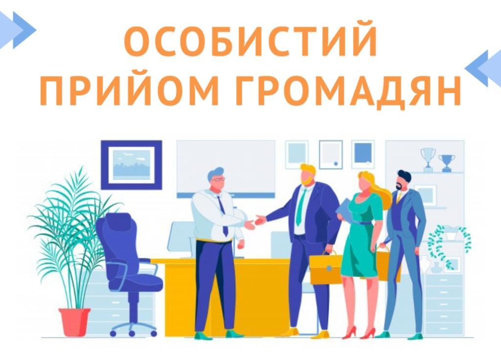 Графік особистого прийому громадян у виконавчому комітеті Нововолинської міської ради