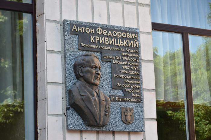 У луцькій школі встановили пам'ятну дошку Антону Кривицькому