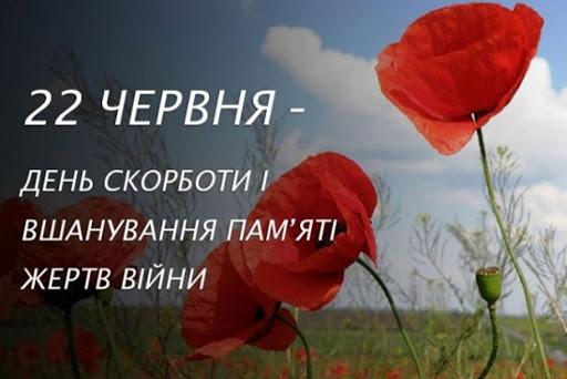 Ковельчан запрошують на мітинг з нагоди Дня скорботи і вшанування пам'яті жертв війни