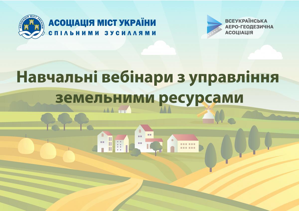 Волинські громади можуть отримати дорожню карту ефективного управління своїми землями