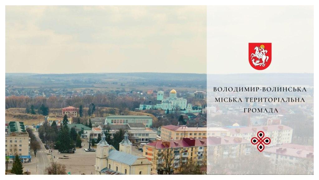У Володимирі-Волинському оголосили конкурс на надання послуг у сфері розваг