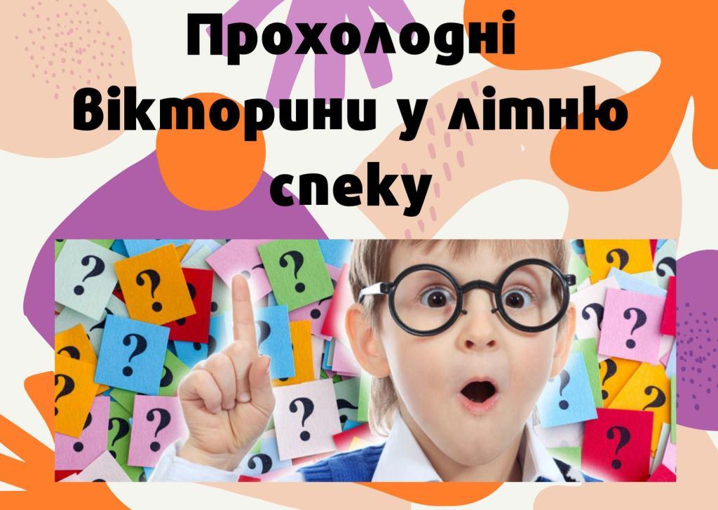 Школярів Володимир-Волинської громади запрошують долучатися до онлайн-вікторини «Прохолодні вікторини у літню спеку»