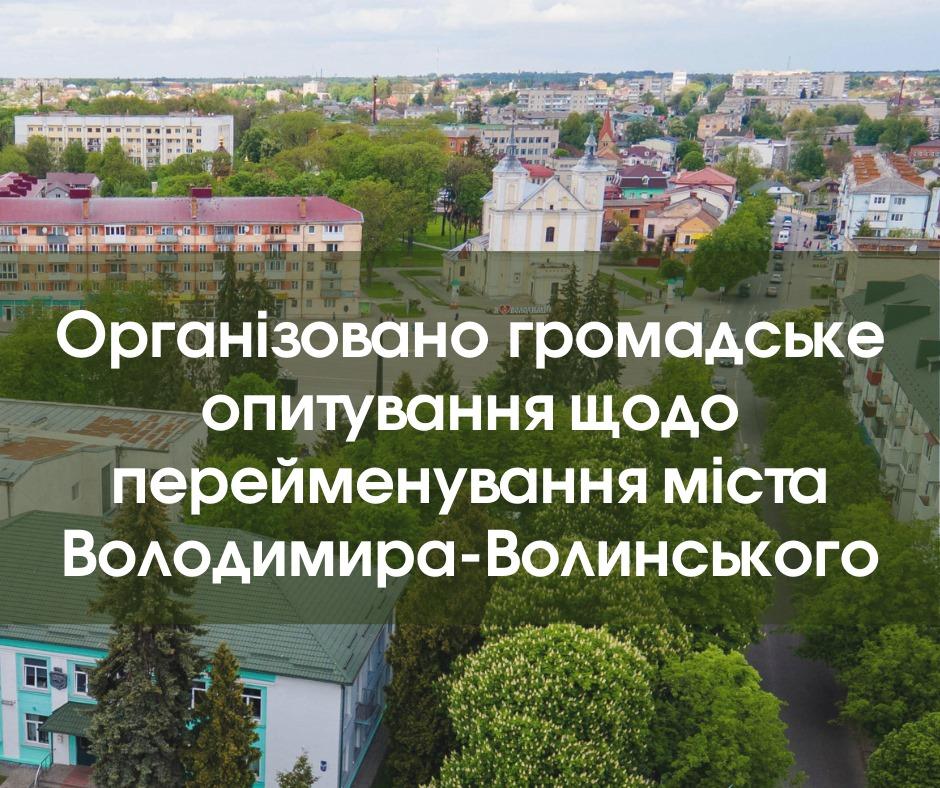 Перейменування Володимира-Волинського: організували громадське опитування