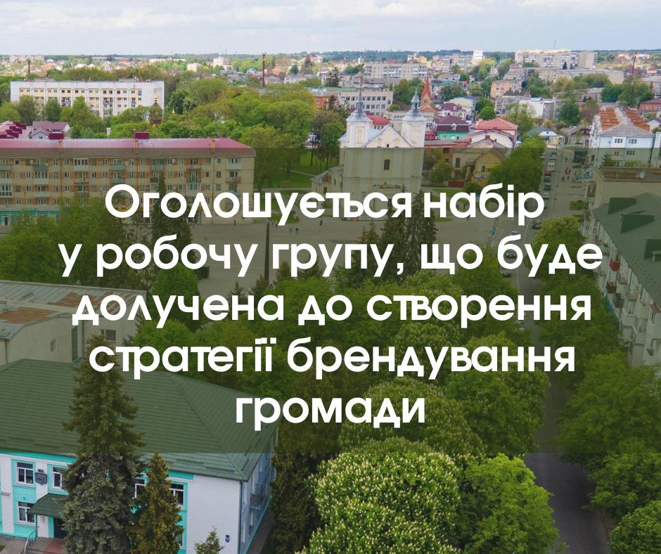 У Володимирі-Волинському оголосили набір до робочої групи, що працюватиме над брендуванням громади