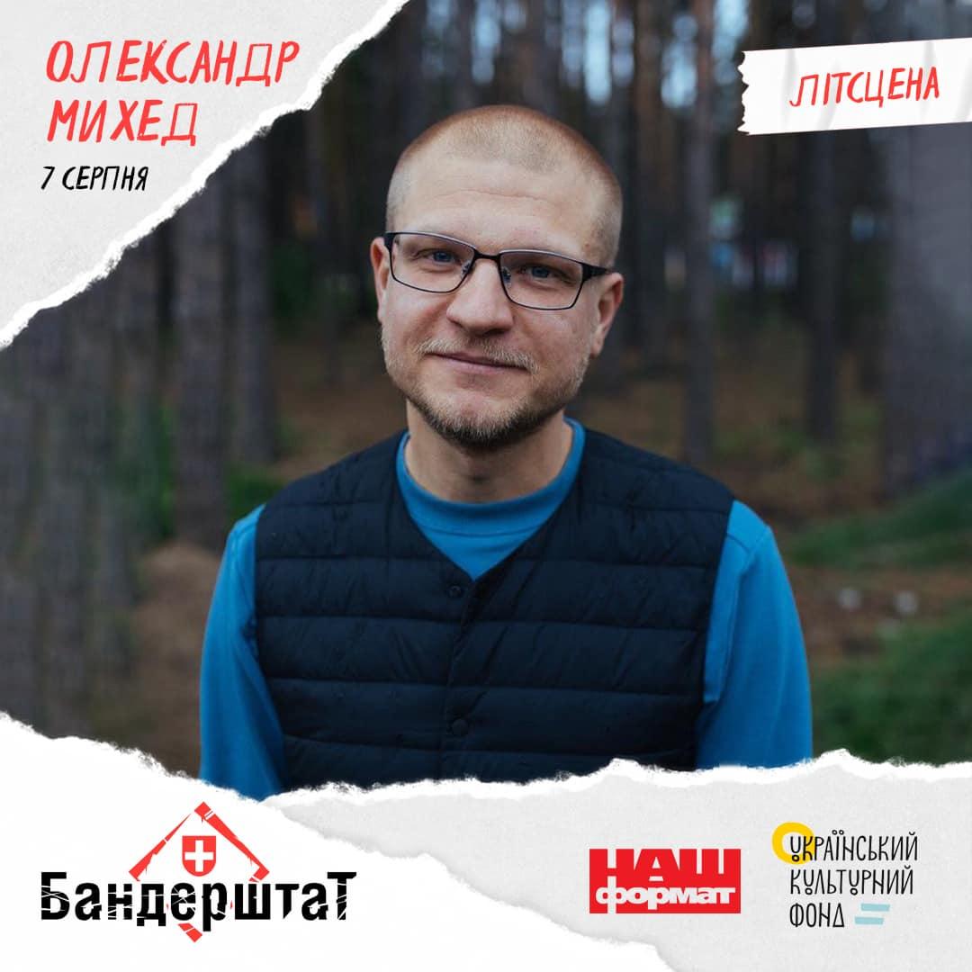 На «Бандерштат» приїде дослідник Донеччини та Луганщини