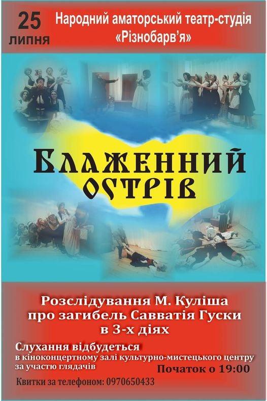 У Володимирі-Волинському відбудеться прем'єра вистави