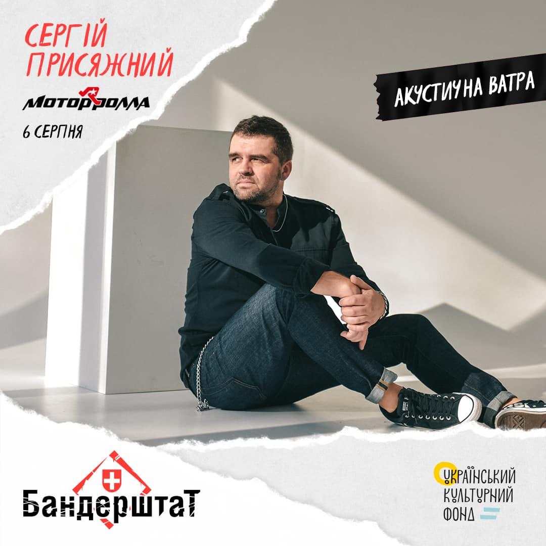 На акустичній варті «Бандерштату» виступатиме лідер гурту «Мотор'Ролла»