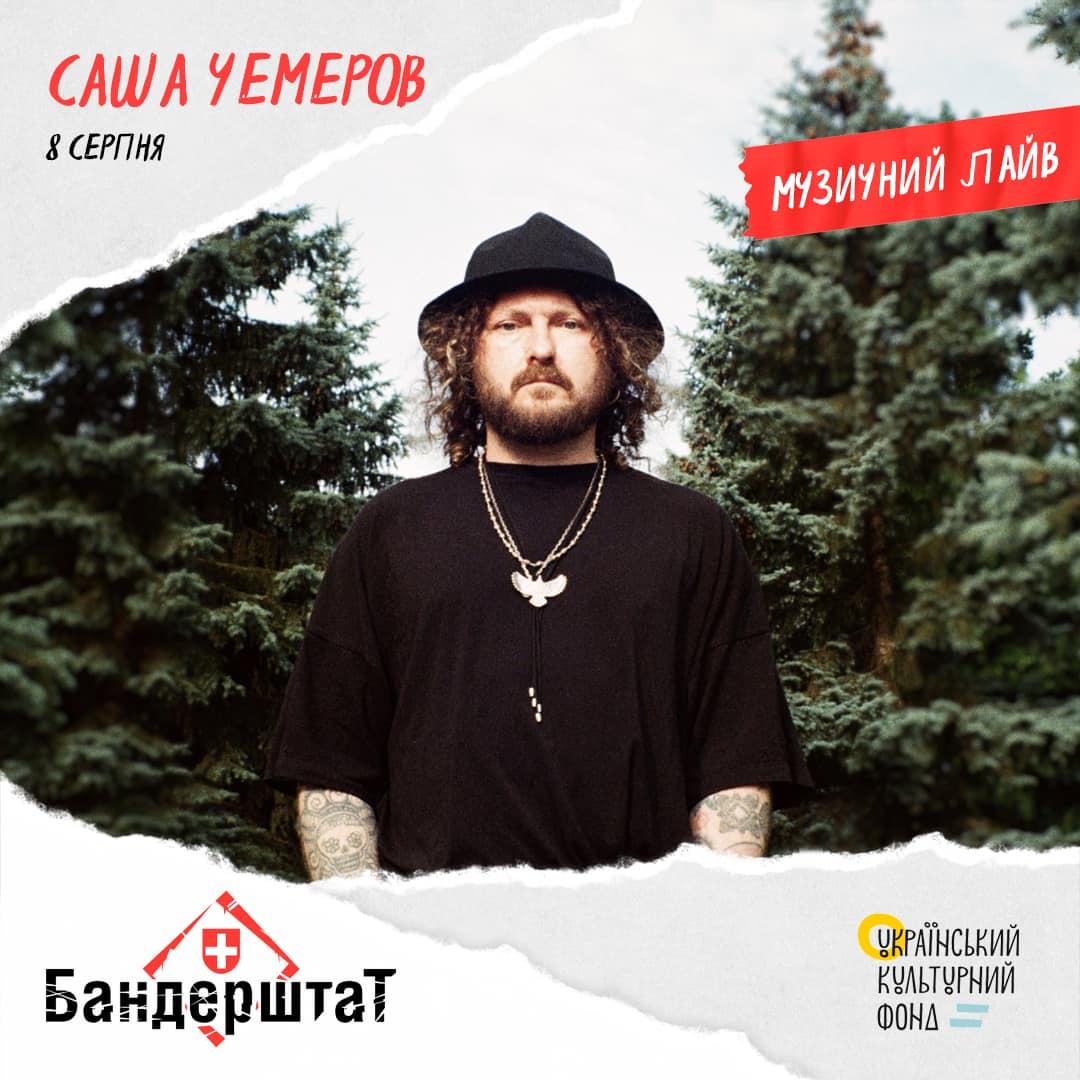 Легенда української рок-музики виступить на «Бандерштаті»