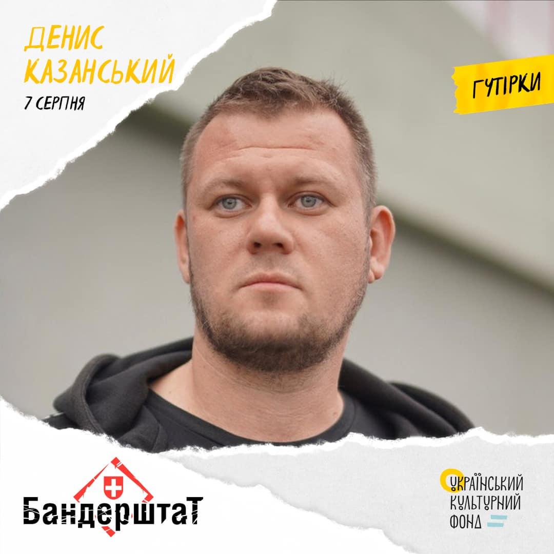 На гутірку на «Бандерштат» приїде донецький журналіст Денис Казанський