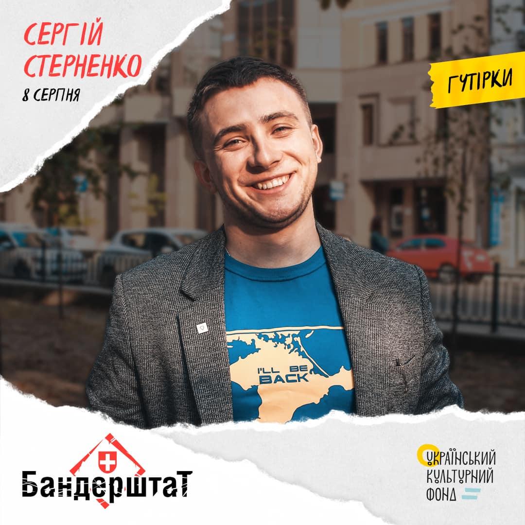 На гутірковій сцені «Бандерштату» виступить Сергій Стерненко