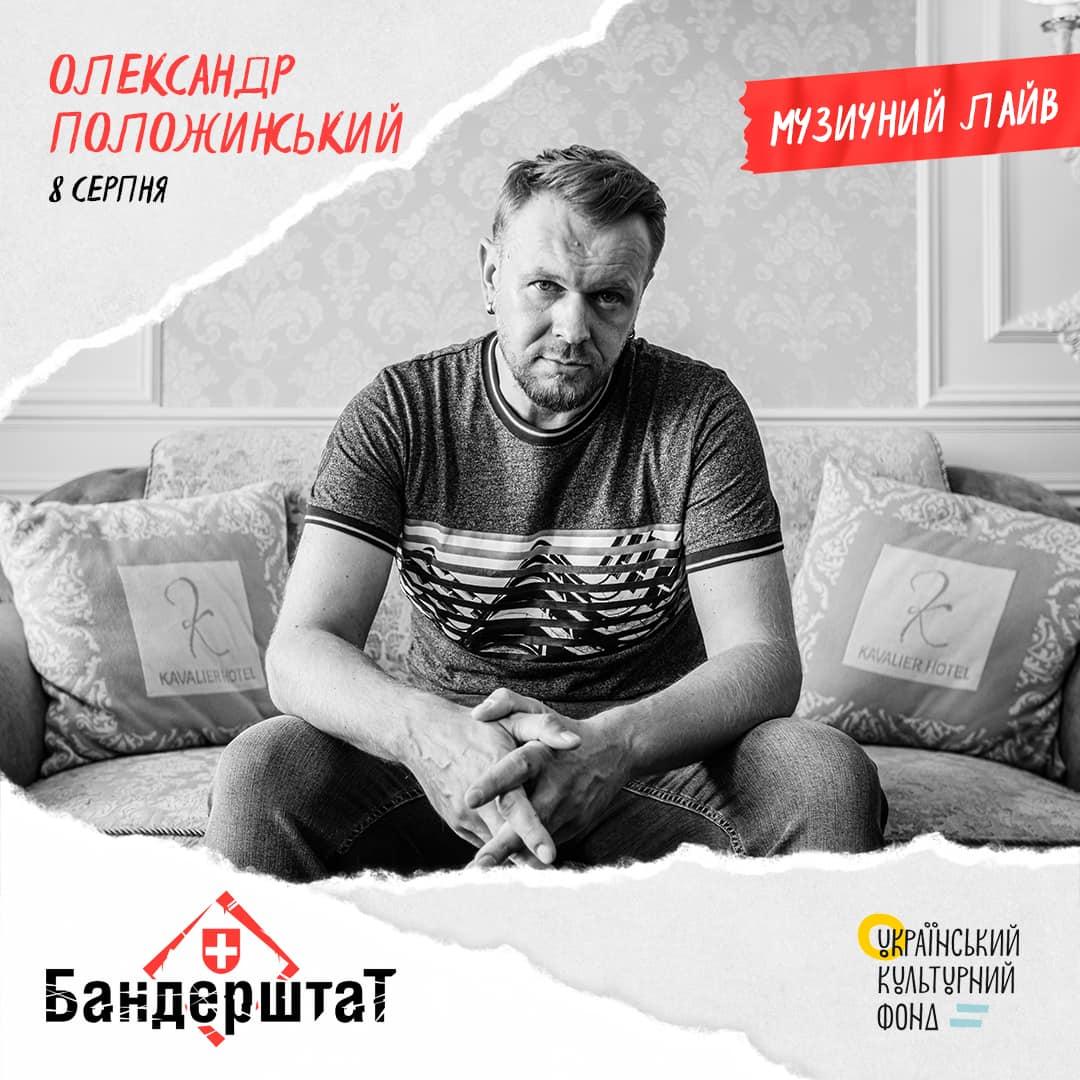 Олександр Положинський приїде на «Бандерштат» з унікальною програмою