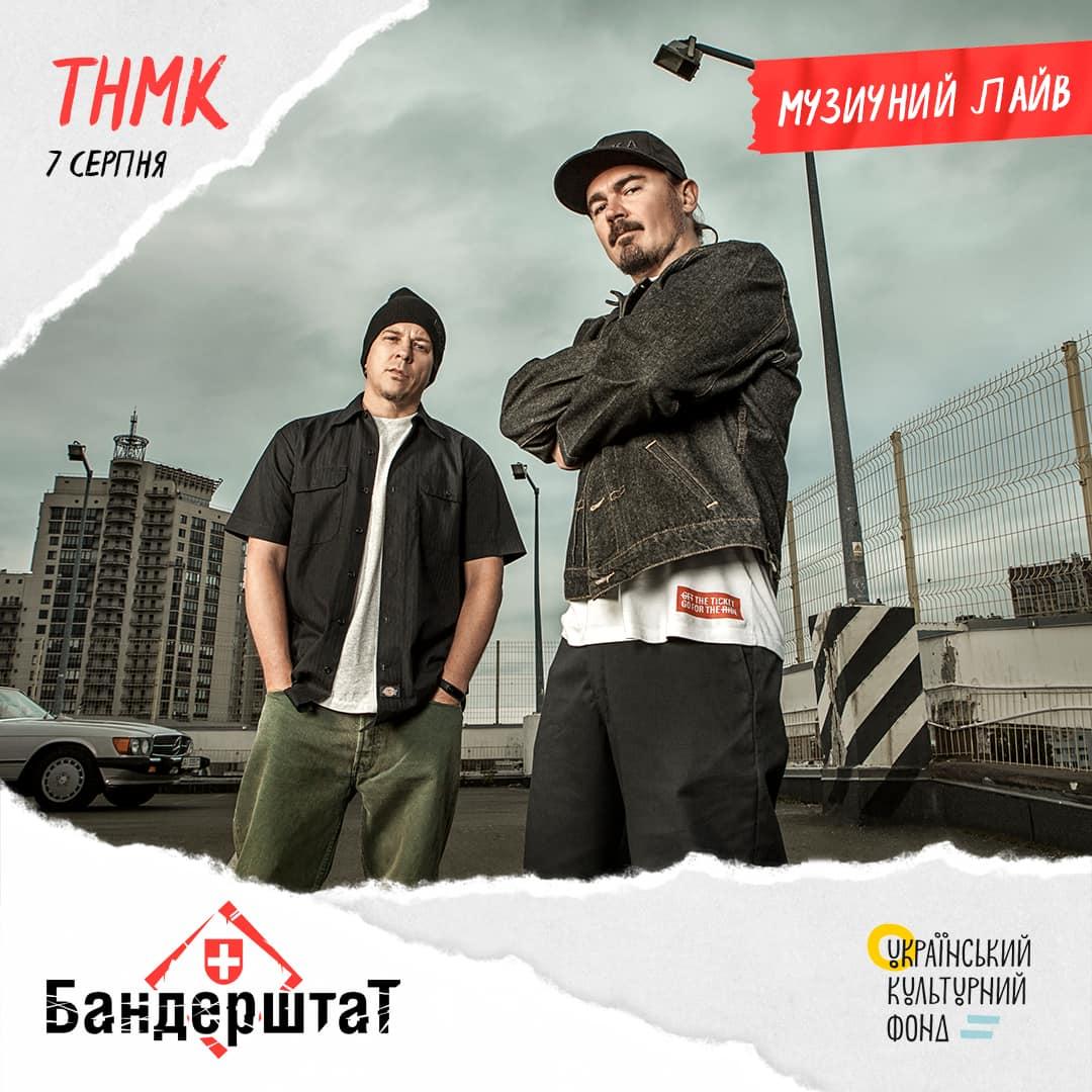 Родоначальники українського хіп-хопу виступлять на «Бандерштаті»