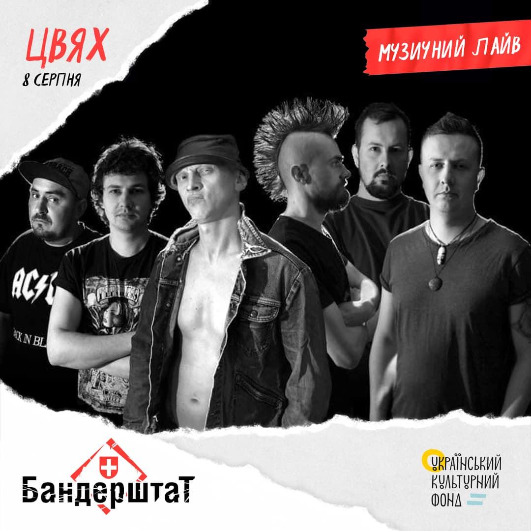На третій день «Бандерштату» музичну сцену відкриє молодий гурт з Нововолинська