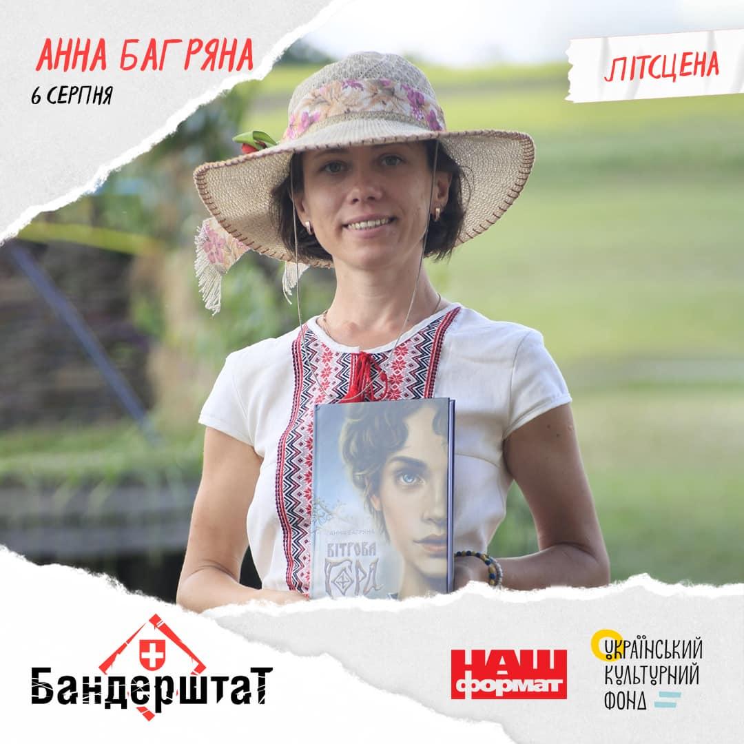 На літературній сцені «Бандерштату» виступить Анна Багряна