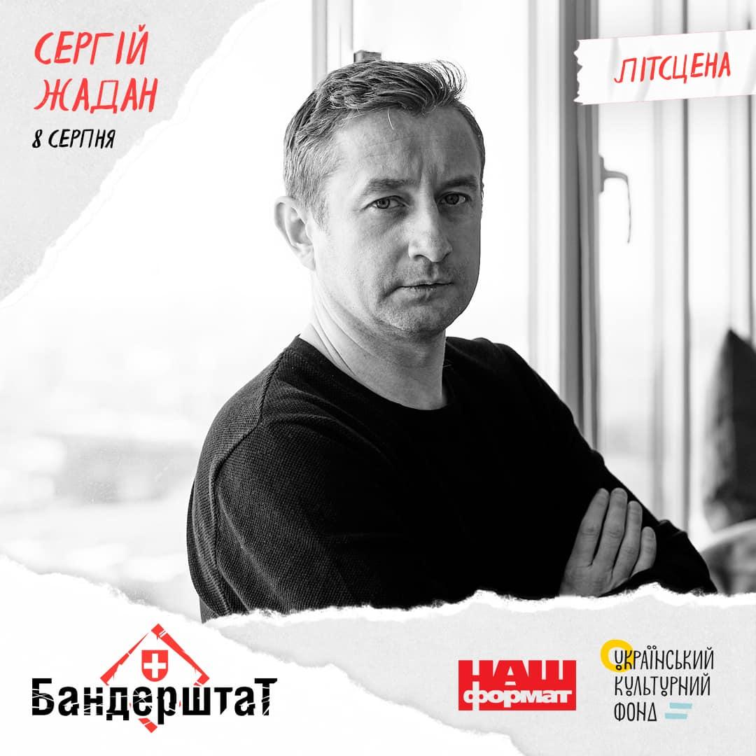На літсцені «Бандерштату» виступить Сергій Жадан
