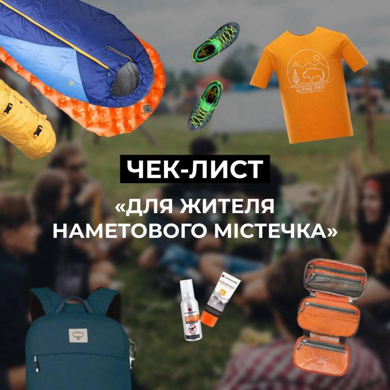 Організатори «Бандерштату» радять, як зібрати наплічник для життя у наметовому містечку