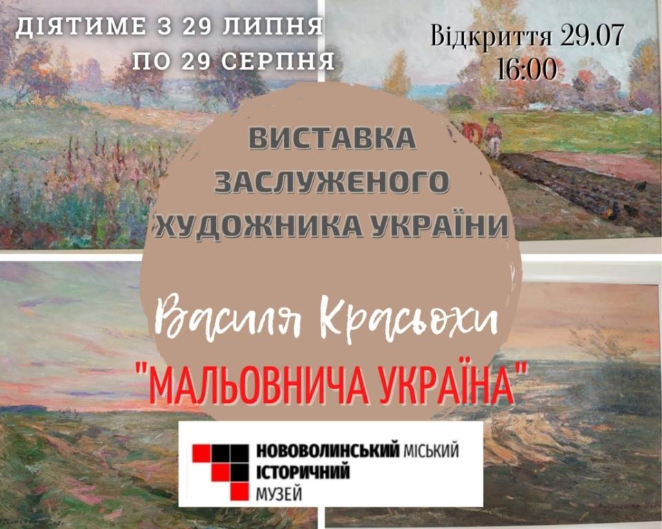 Жителів Нововолинська запрошують на виставку картин відомого художника