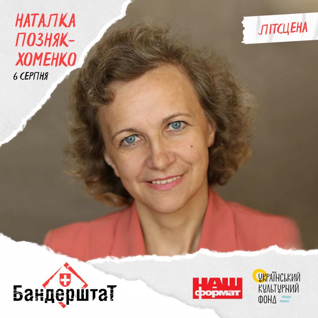 На літсцені «Бандерштату» буде Наталка Позняк-Хоменко