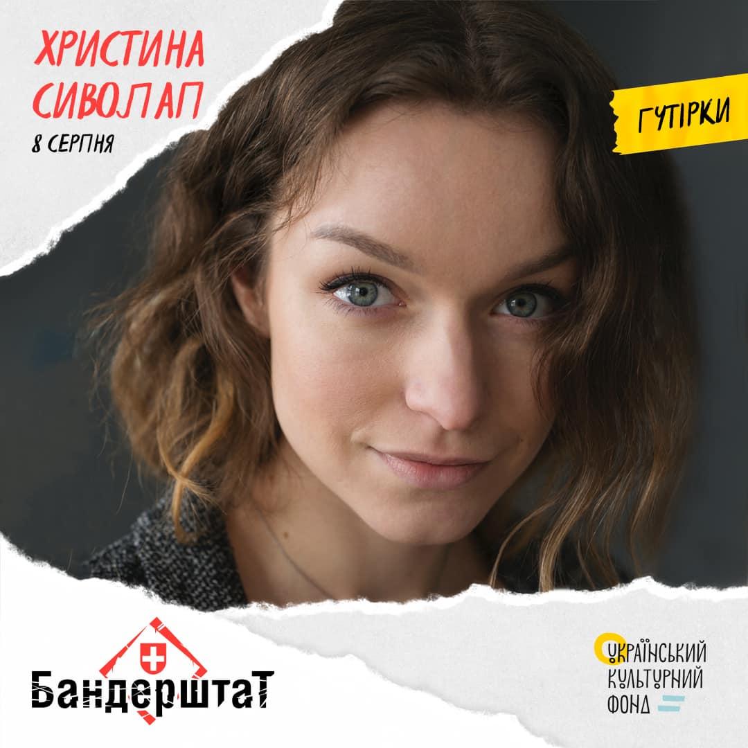 На «Бандерштат» приїде українська режисерка