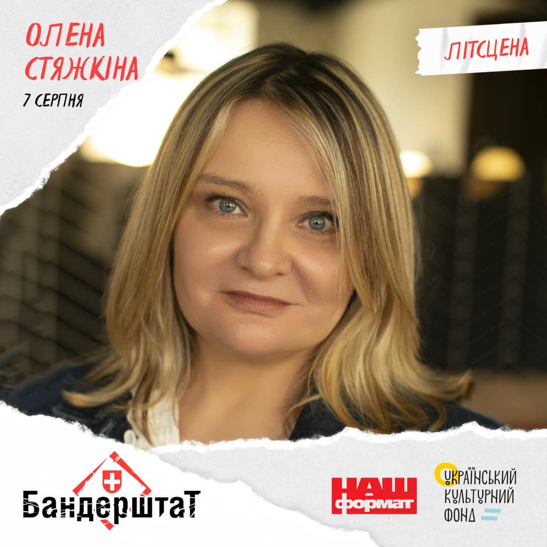 На «Бандерштат» приїде Олена Стяжкіна