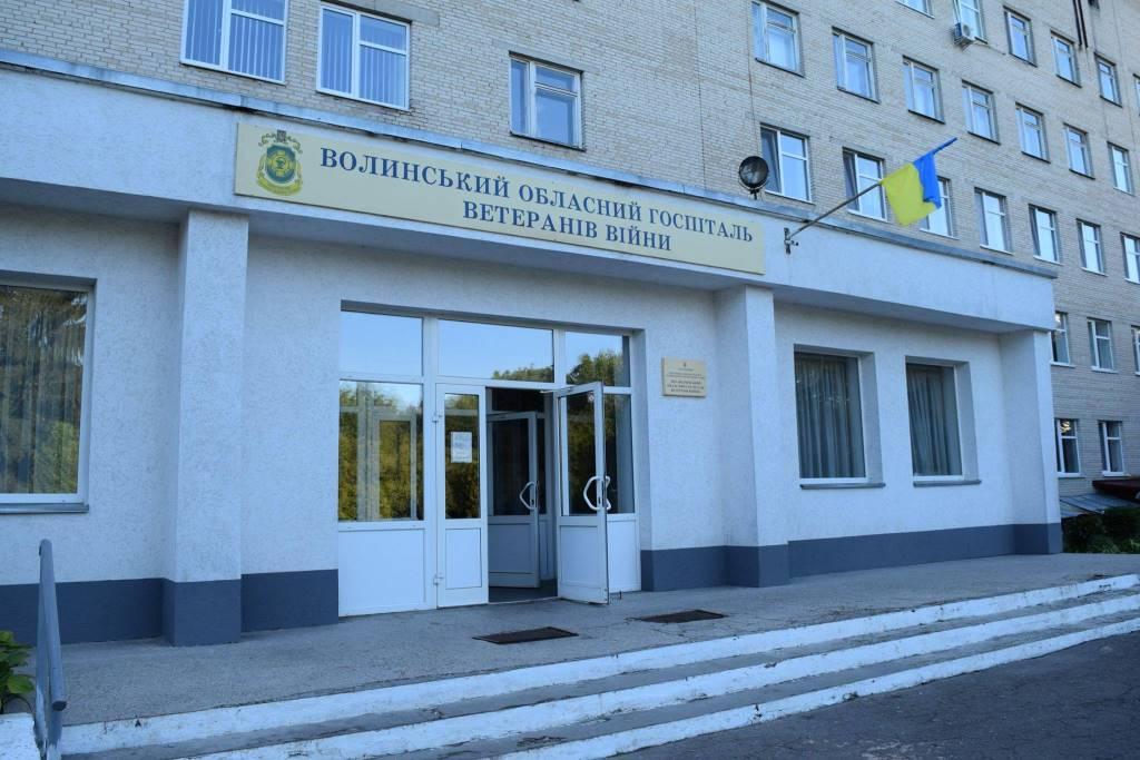У Волинському обласному госпіталі ветеранів війни ремонтуватимуть систему електропостачання за понад мільйон