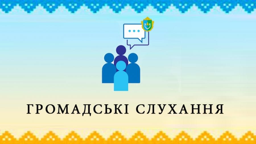 У Ківерцях організовують громадські слухання щодо порядку проведення інвестиційних конкурсів