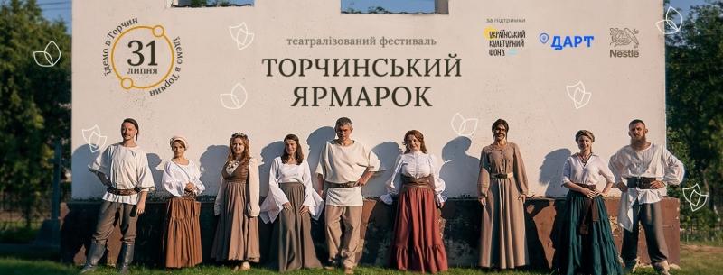 Волинян запрошують на Торчинський ярмарок