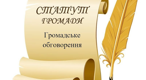 У Рожищенській ТГ стартує обговорення проекту Статуту громади