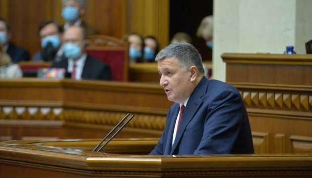 Рада звільнила Авакова з посади міністра внутрішніх справ