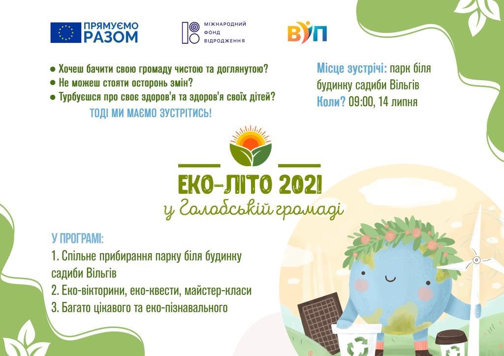 Жителів Голобської громади запрошують на «Еко-літо 2021»