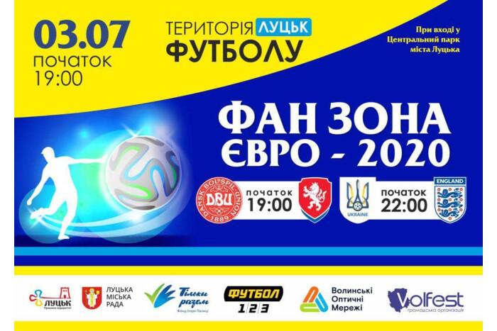 Лучан запрошують переглянути матчі чемпіонату Європи з футболу у фанзоні