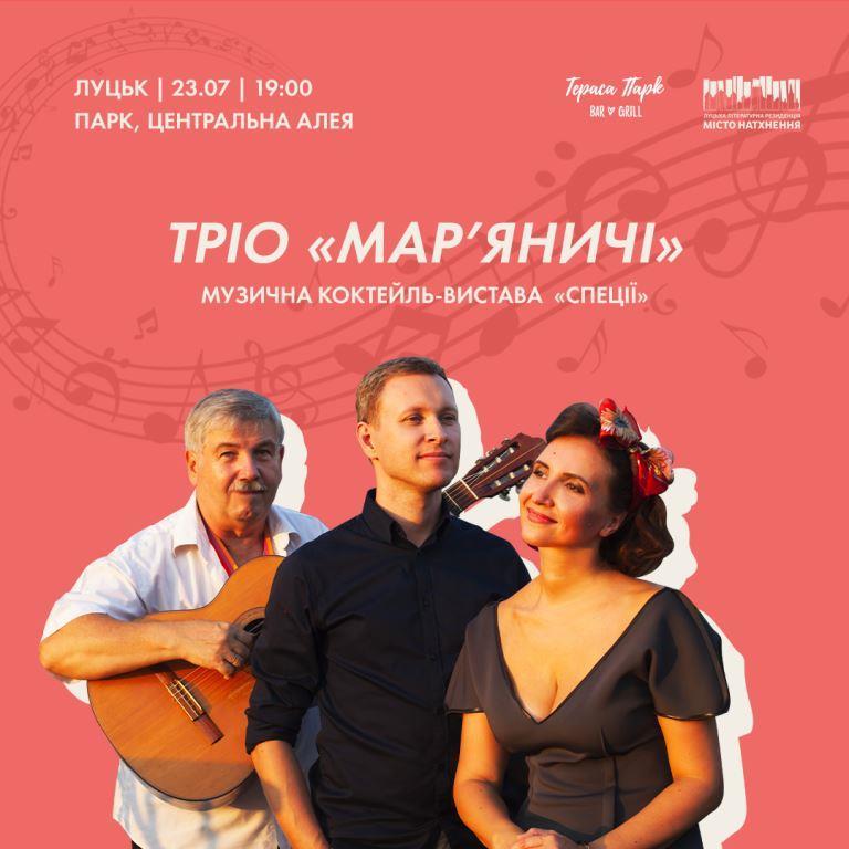 До Луцька завітає Тріо «Мар'яничі» з музичною коктейль-виставою «Спеції»