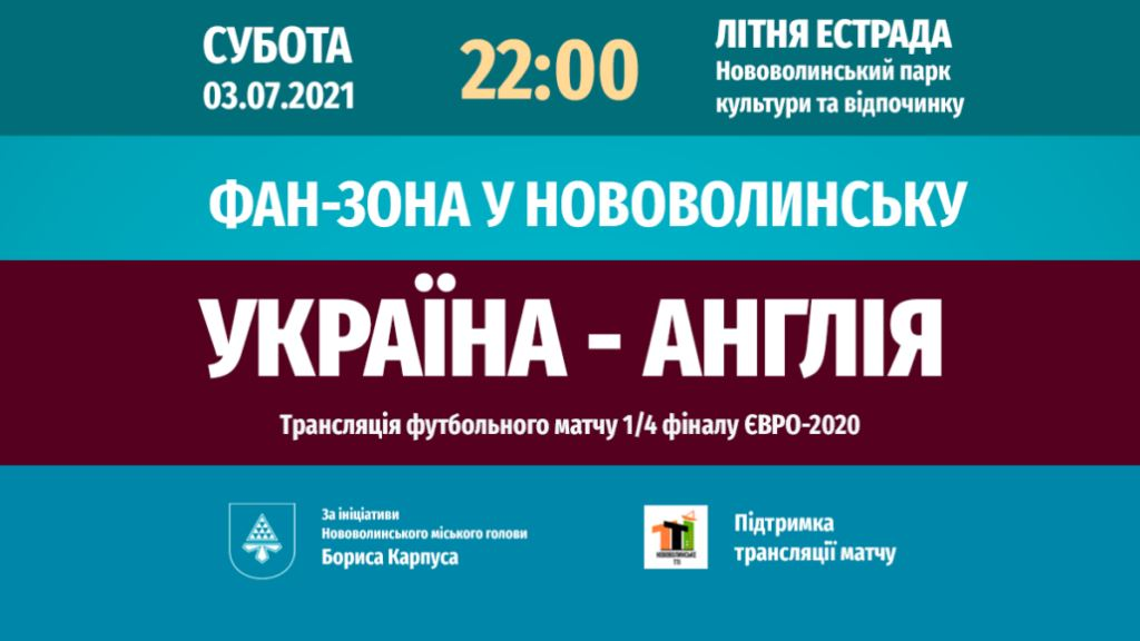 У Нововолинську облаштують фанзону для перегляду матчу Україна-Англія