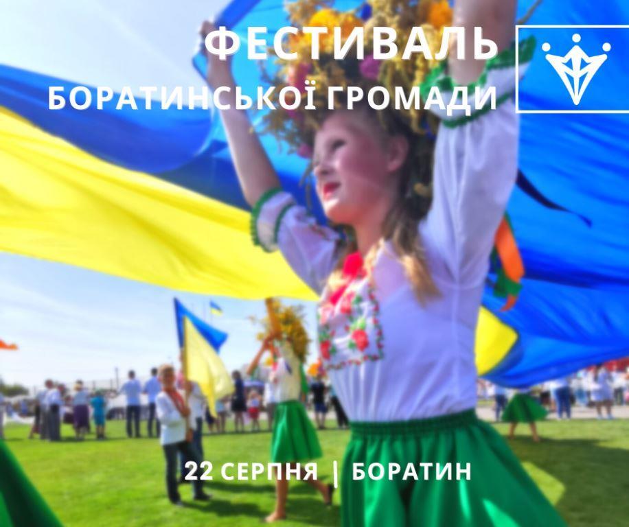 Фестиваль Боратинської громади запланували на 22 серпня