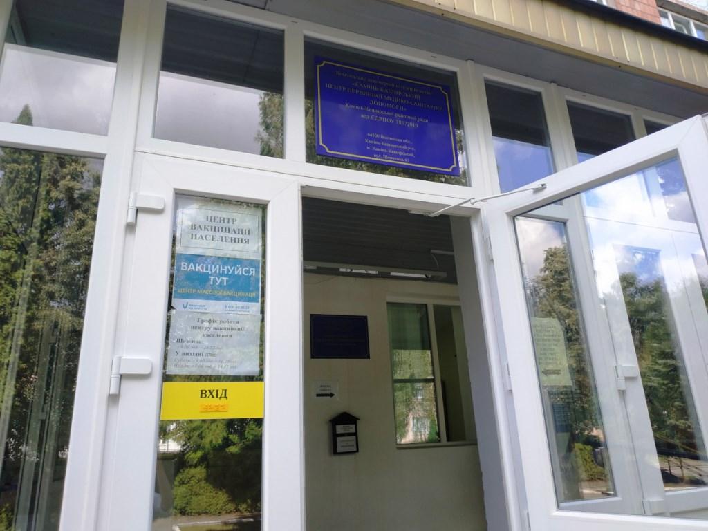 Погуляйко проінспектував процес вакцинації у Камінь-Каширському районі