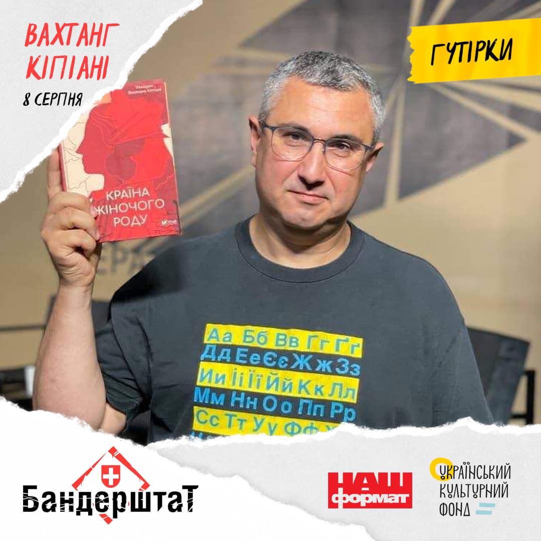Вахтанг Кіпіані приїде на «Бандерштат»