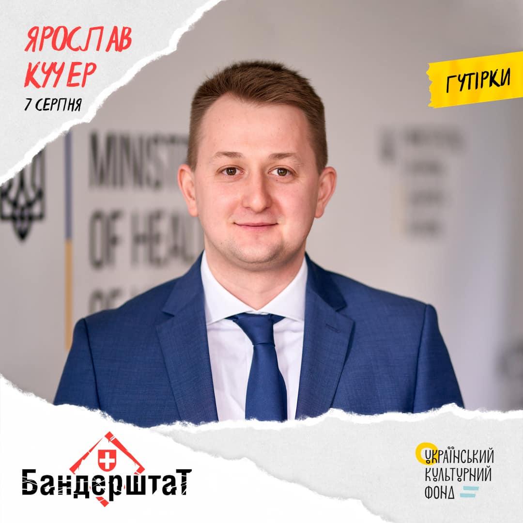 На «Бандерштаті» розкажуть про діджиталізацію медичної системи України