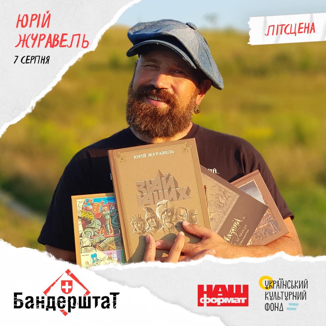 На літсцені «Бандерштату» виступить Юрій Журавель