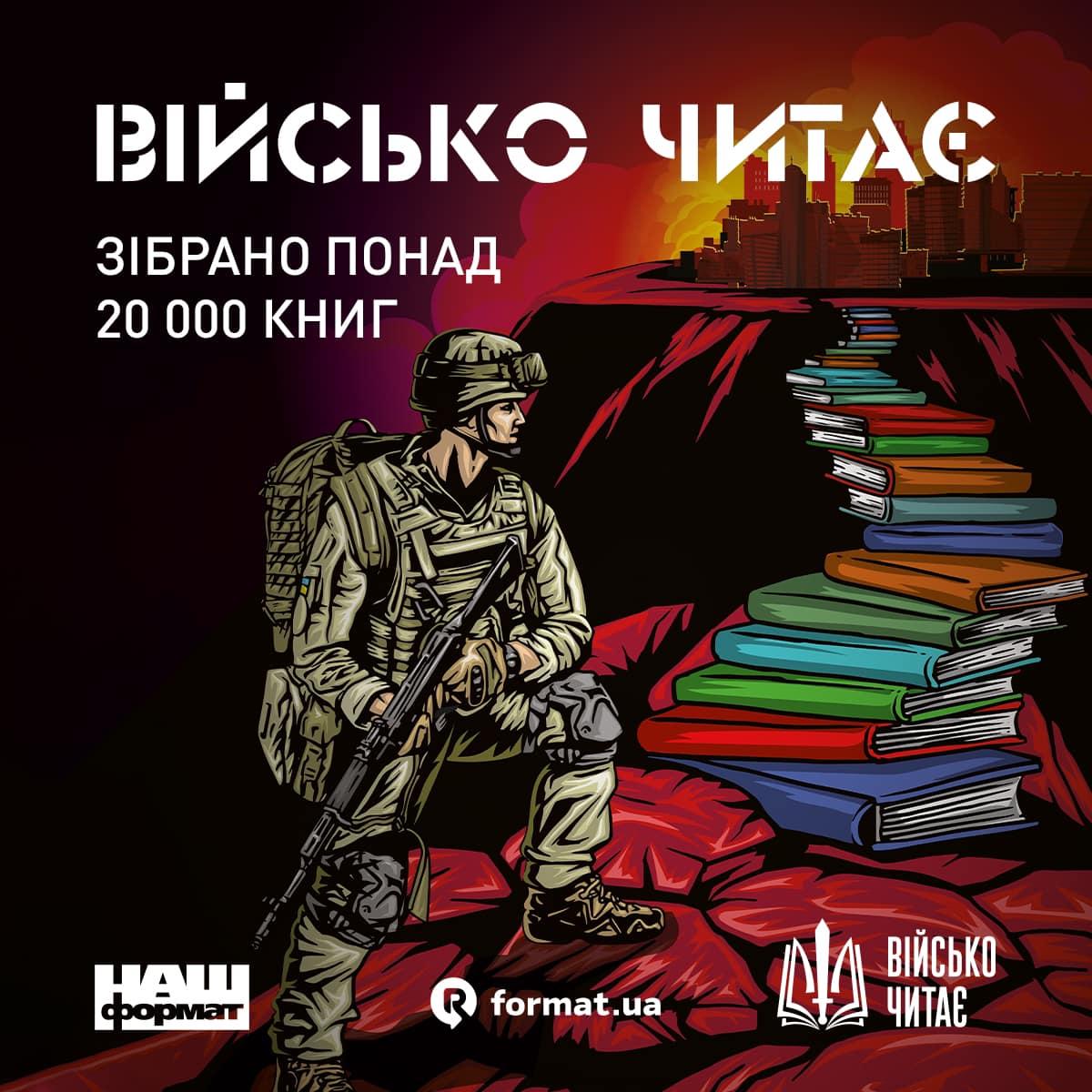 На «Бандерштаті» можна буде подарувати книги для військових