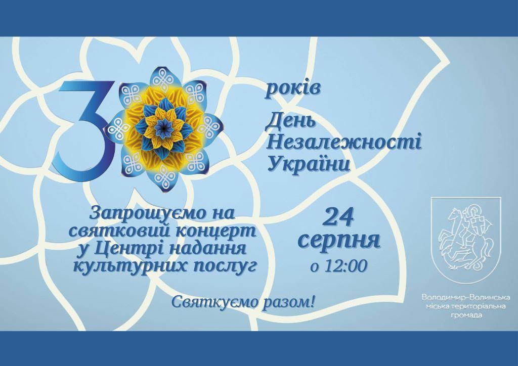 У Володимирі-Волинському визначили програму святкування Дня Державного Прапора та 30-річчя Незалежності України