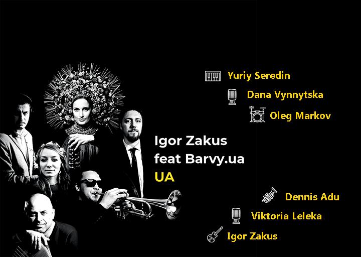Презентували перший колектив із переліку учасників «Art Jazz Cooperation-2021»