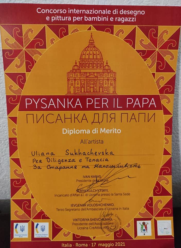 Папа Римський нагородив юну лучанку дипломом