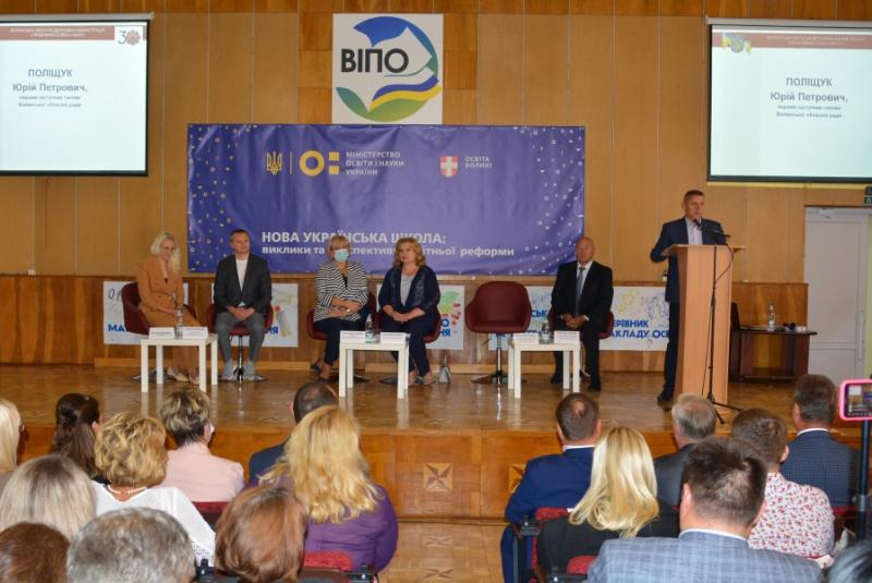 Тенденції та виклики навчального року: волинські освітяни зібралися на конференцію