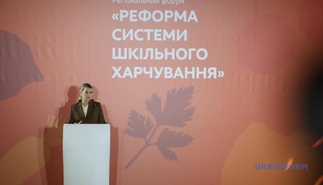 Зеленська відкрила регіональний форум «Реформа шкільного харчування»