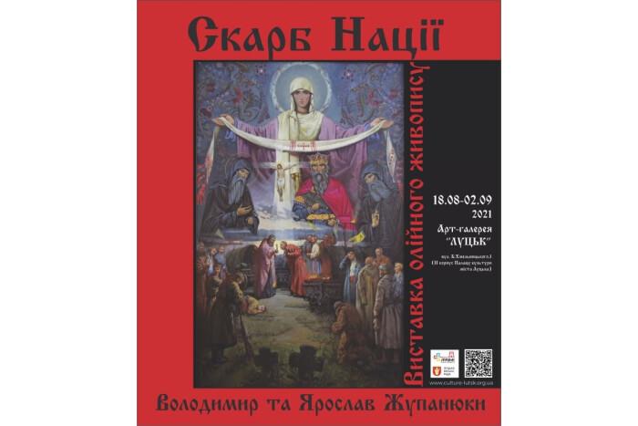 Лучан запрошують на виставку «Скарб Нації»