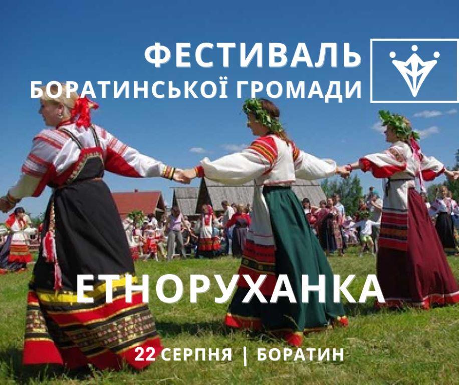 На фестивалі у Боратині організують етноруханку