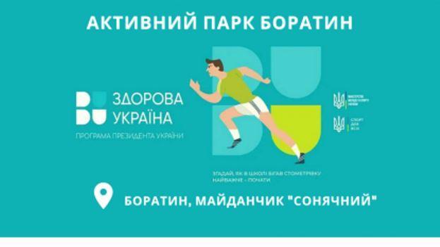 У Боратині стартує проект «Активні парки – локації здорової України»