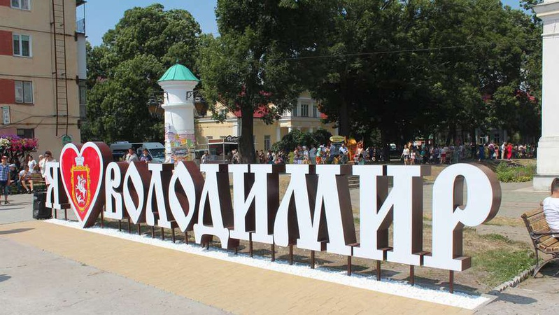 Володимир-Волинська громада – перша в області за інституційною спроможністю
